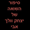 My father's story from the holocast time - in Hebrew